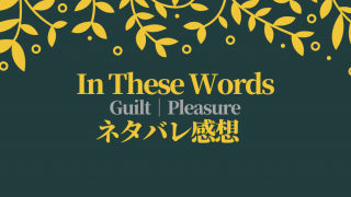 In These Words【ネタバレ感想】Guilt|Pleasure